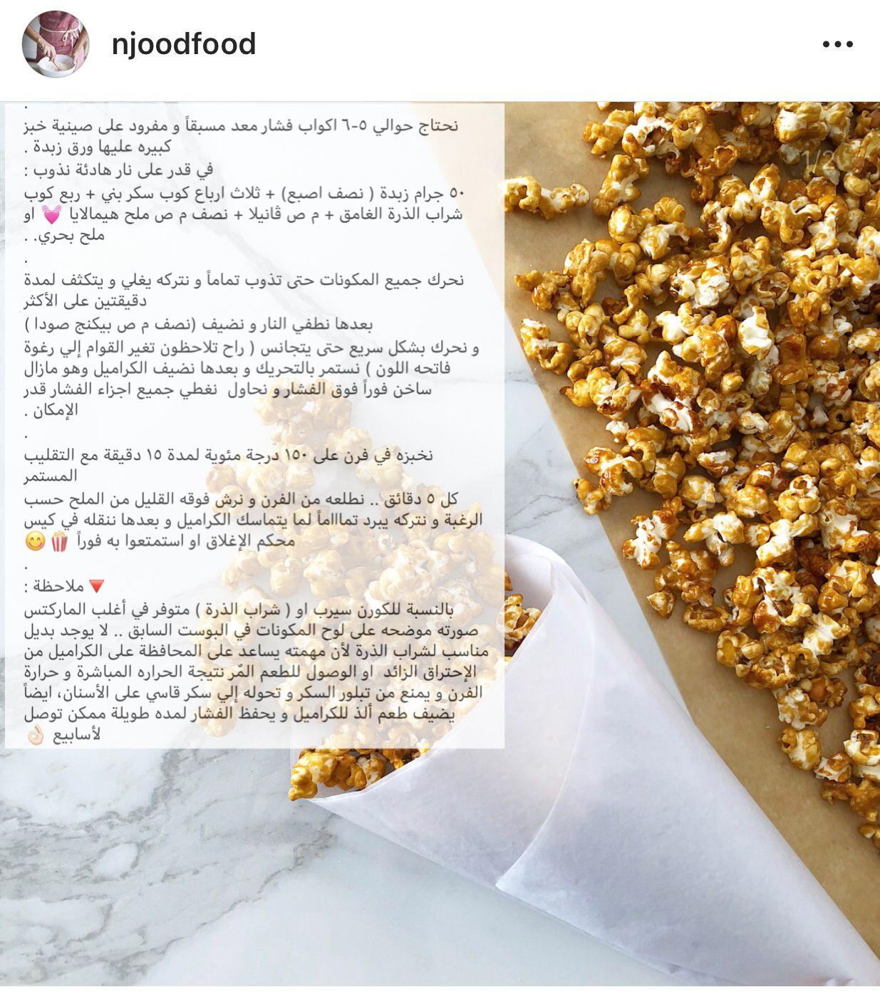 سولتد كاراميل بوب كورن Arabic Food Quran Tafseer Floral Tie