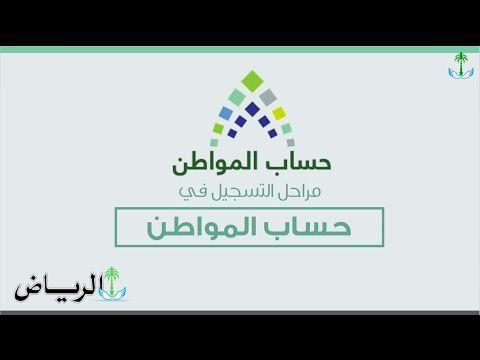 اخبار السعودية اليوم وحساب المواطن فتح باب التسجيل في حساب المواطن السعودي بوابة حساب المواطن الموحد