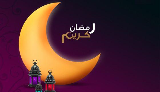 رسائل تهنئة بمناسبة رمضان 2014 مسجات تهانى شهر رمضان الكريم Ramadan Kareem Pictures Flower Stationary Ramadan Kareem