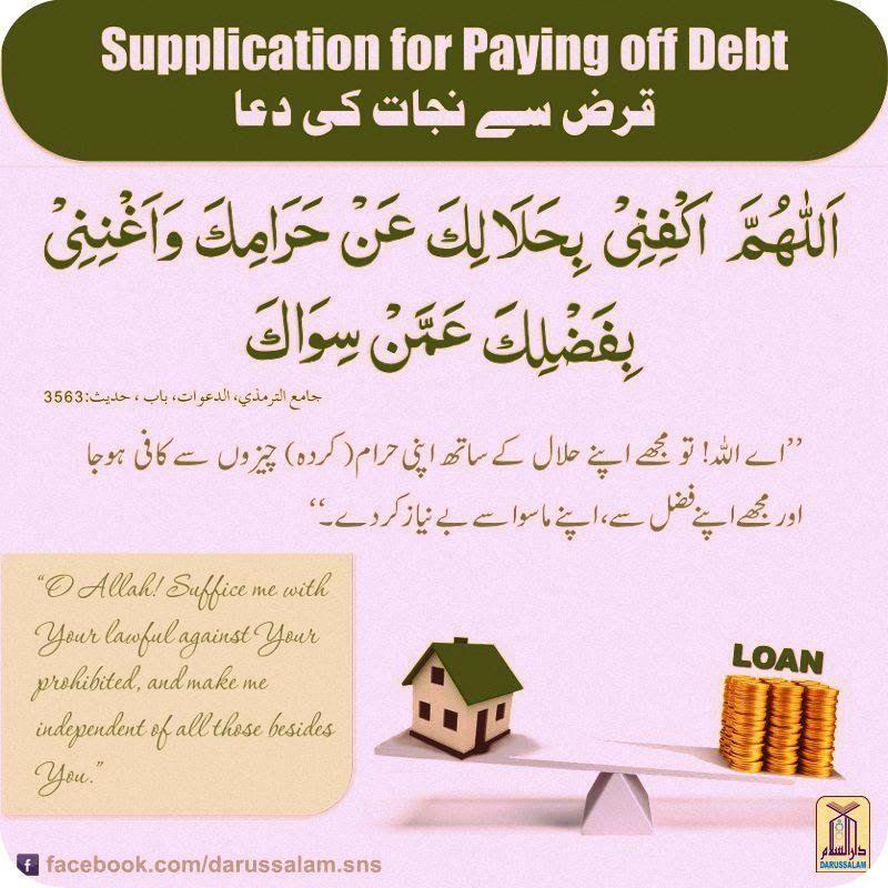 Dua To Pay Off Your Debts Pray Allah Islamic Teachings Debt