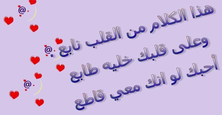 مسجات للحبيب 30 رسالة انتقي منها ما يعجبك Arabic Calligraphy