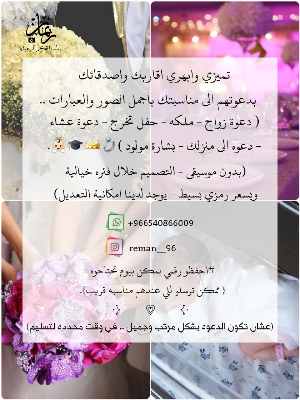 Pin By ميما On دعوات الكترونيه دعوة زفاف بشارة مولود مولوده