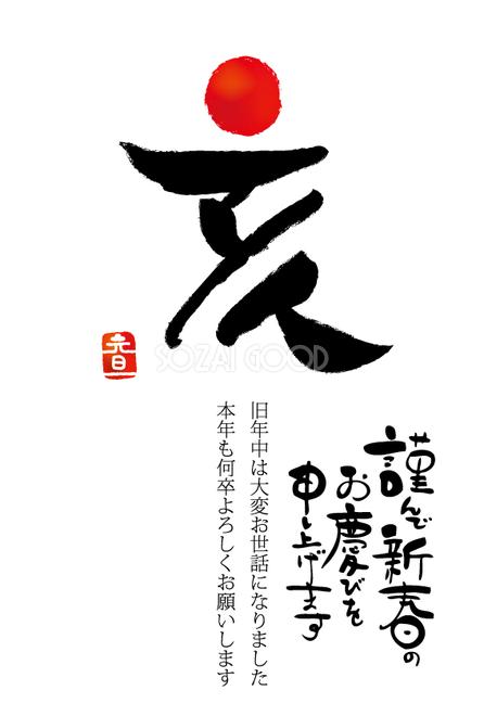 和風 シンプル王道 筆文字 亥 亥年のビジネス年賀状テンプレート