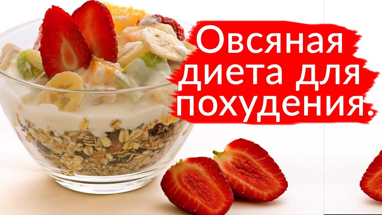 диета для похудения во время поста