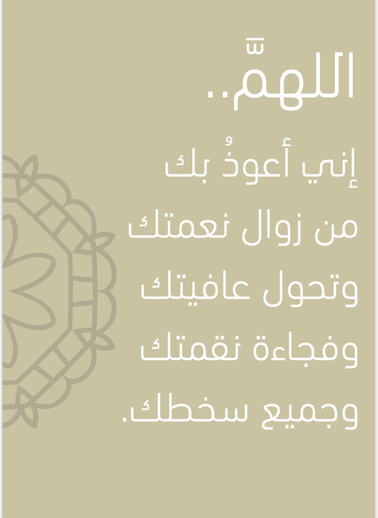 ادعية رمضان دعاء ليلة القدر صور اقتباس اقتباسات مقولات حكم Quotations Good Morning Coffee Islam