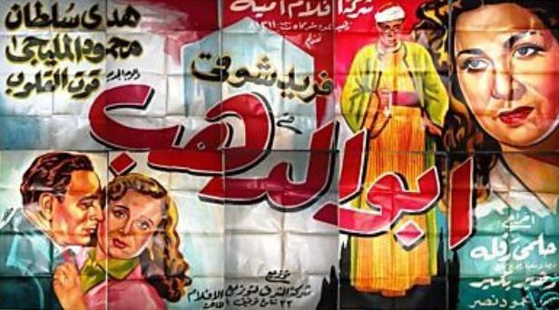Egypt Movie 1954 Egypt Movie Egypt Neon Signs