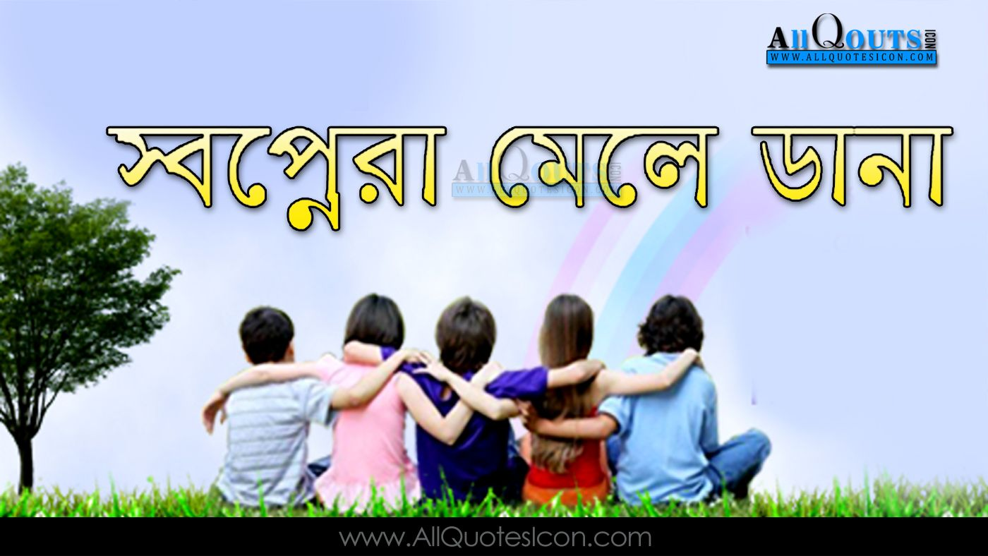 Bengali Friendship Day Quotes Greetings Pictures Best Bondhuttor Din