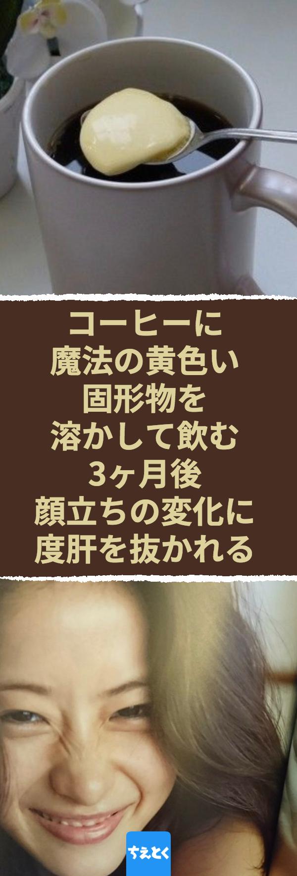 コーヒーに魔法の黄色い固形物を溶かして飲む 3ヶ月後顔立ちの変化に度肝を抜かれる シリコンバレーを席巻 魔法のダイエット バターコーヒー の作り方 シリコンバレー ダイエット バター コーヒー グラスフェッド Mctオイル 痩せる ファス