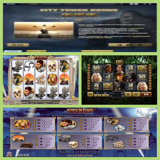 Кинг конг игровой автомат играть игровые автоматы рыбы