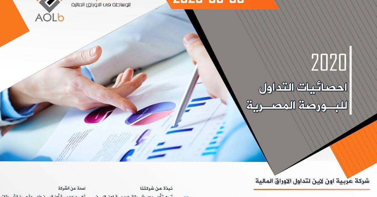 احصائيات التداول لجلسة البورصة المصرية اليوم الاحد 3 5 2020 من شركة عربية اون لاين للوساطة فى الاوراق المالية Tablet Electronic Products