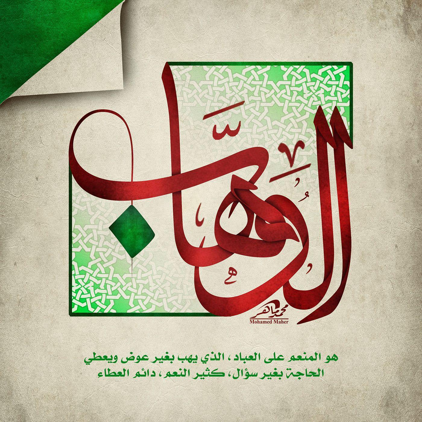 اسماء الله الحسنى مشروع متجدد On Behance Caligraphy Ramadan Arabic Calligraphy