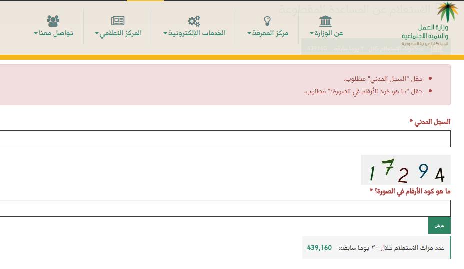 رابط المساعدة المقطوعة 1439 بالسجل المدني الاستعلام برقم الطلب وزارة العمل والتنمية الاجتماعية Egypt Education Bar Chart