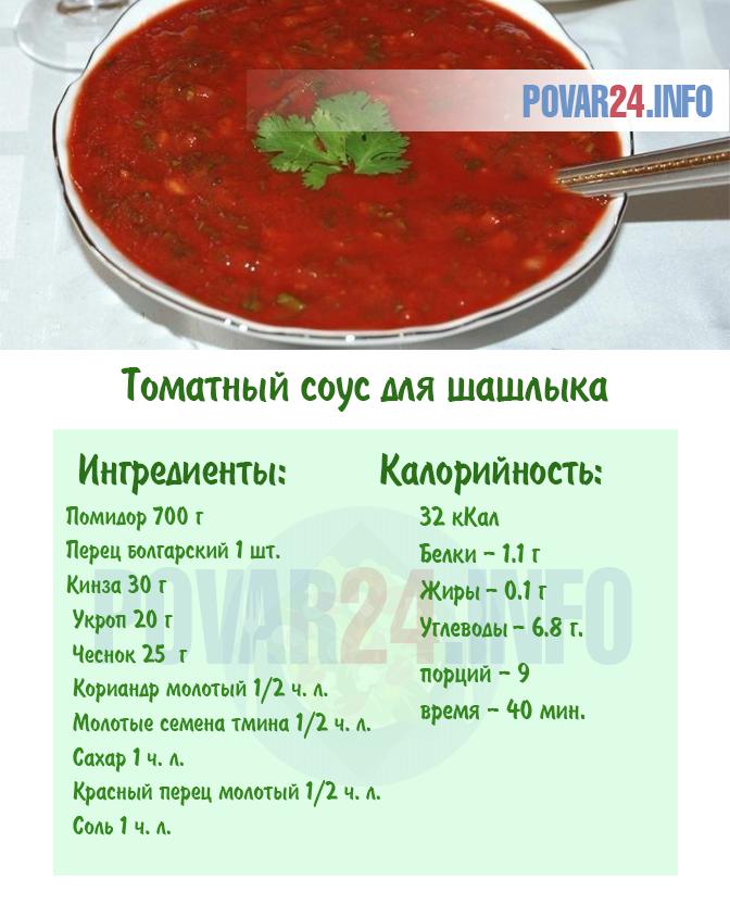 рецепты томатный соус