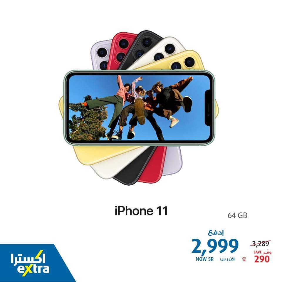 عروض اكسترا السعودية علي جوالات ايفون اليوم 4 يناير 2021 عروض اليوم In 2021 Iphone 11 Iphone Offer