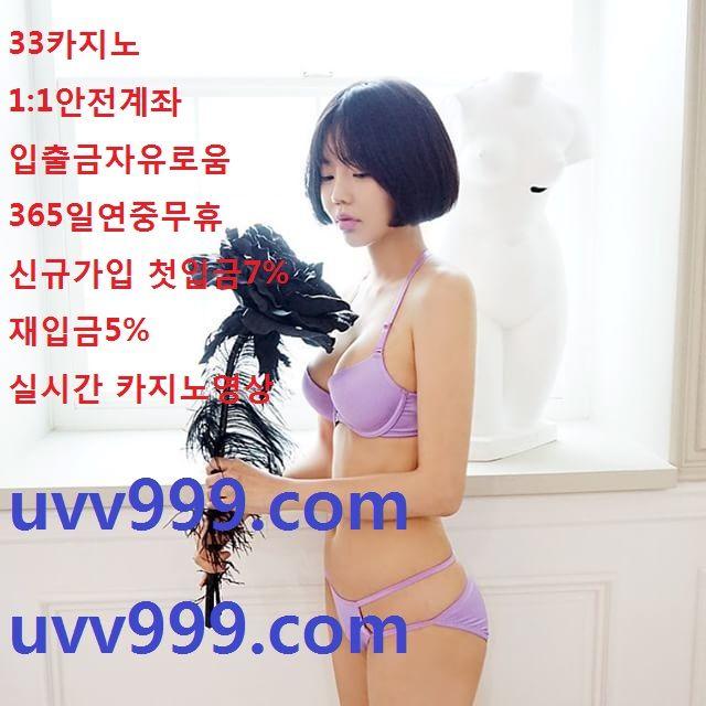 #우리카지노 33카지노 { U V V 999.COM}사이트 : 33카지노 바카라 u v v 9 9 9 .com