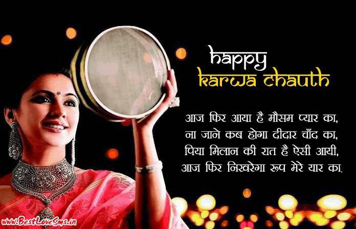 Karwa Chauth Wishes Messages For Facebook Friends Karwa Chauth