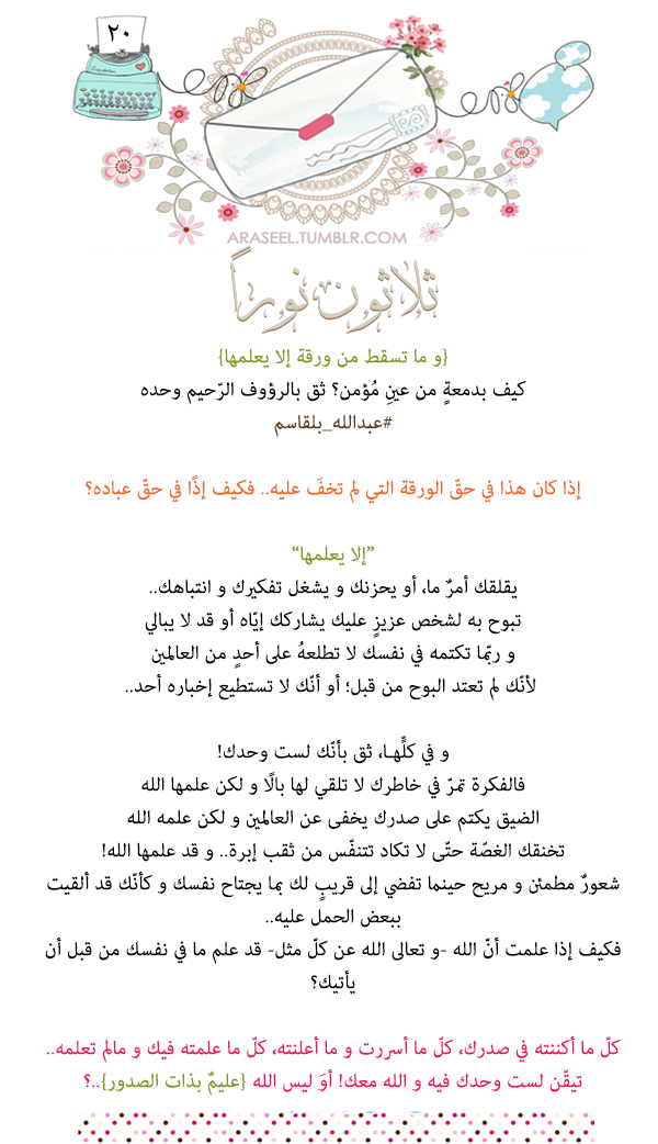 ثلاثون نورا ٢٠ رمضان برودكاست Ramadan Quotes Ramadan Day Islam Facts