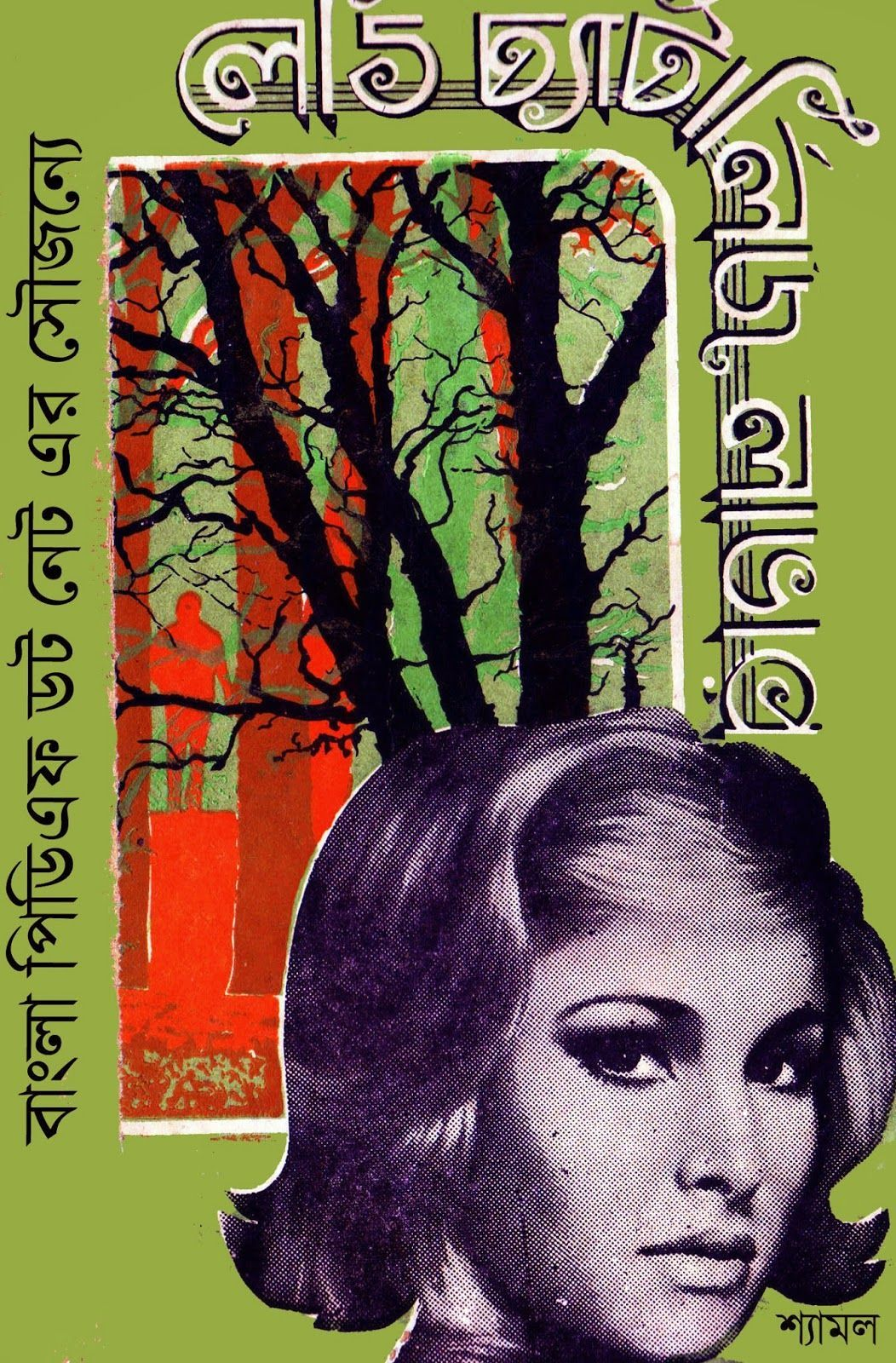Free Download Bangla Pdf E Book  ���াউনলোড ���াংলা ���ই: Lady Chatterley's  Lover (