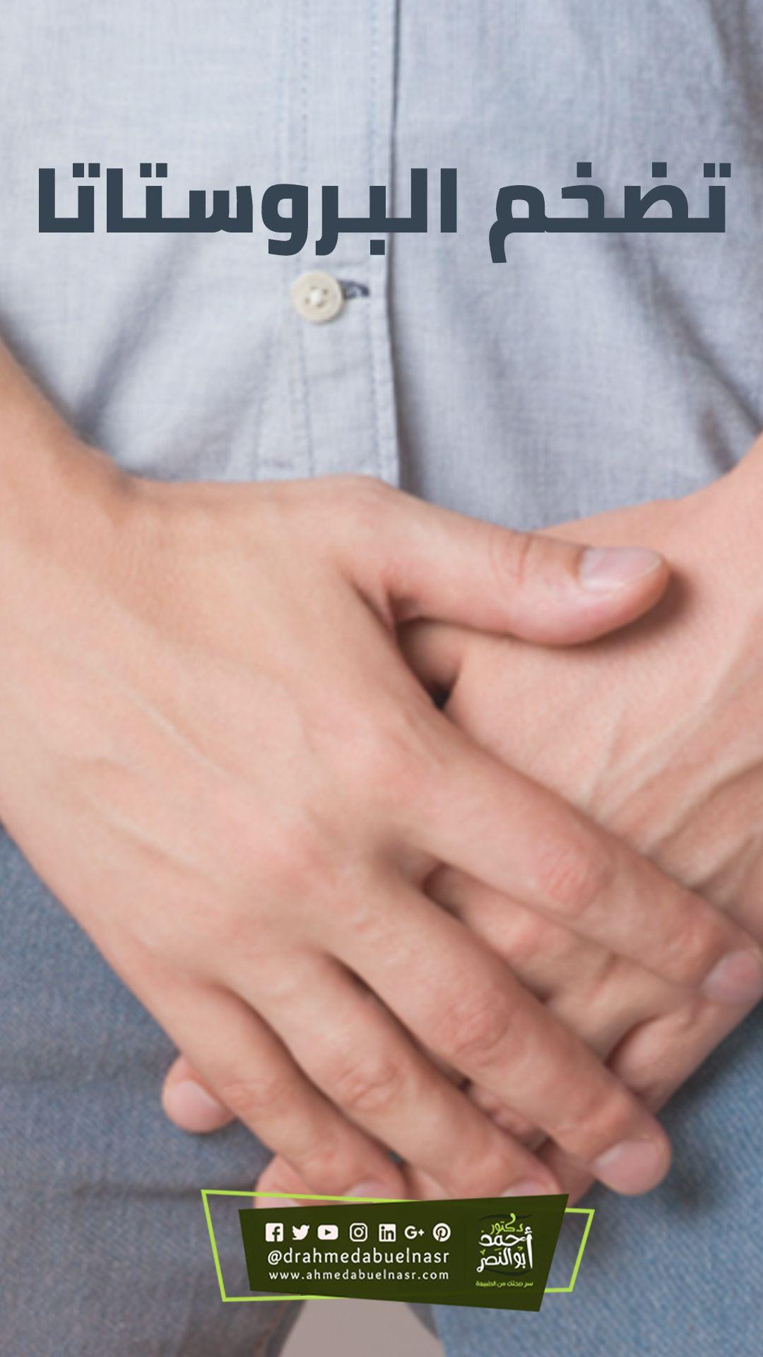 علاج تضخم البروستاتا عند الشباب Pin