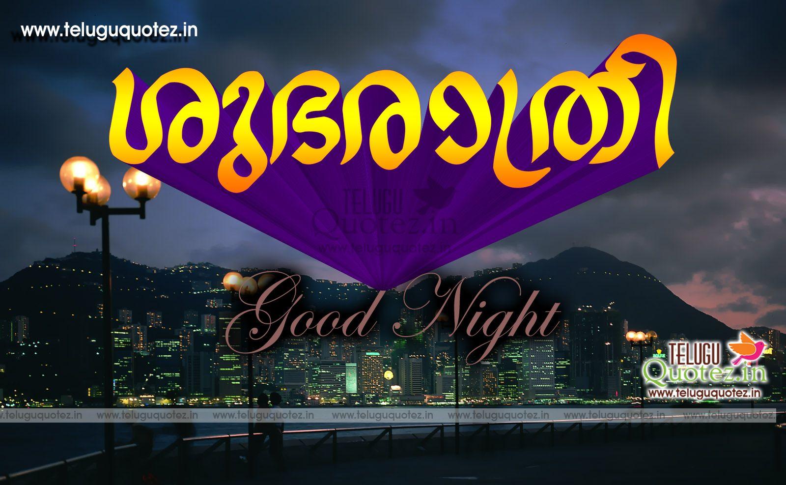Good night quotes in malayalam language teluguquotez telugu good night quotes in malayalam language teluguquotez altavistaventures Image collections