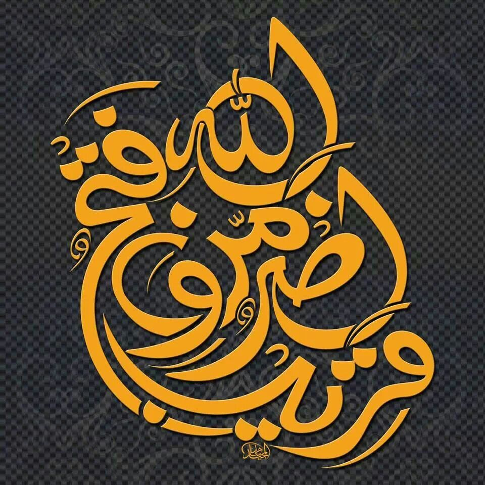 Pin Oleh Ahmed Wed Di Calligraphy Kaligrafi Arab Ayat Kaligrafi