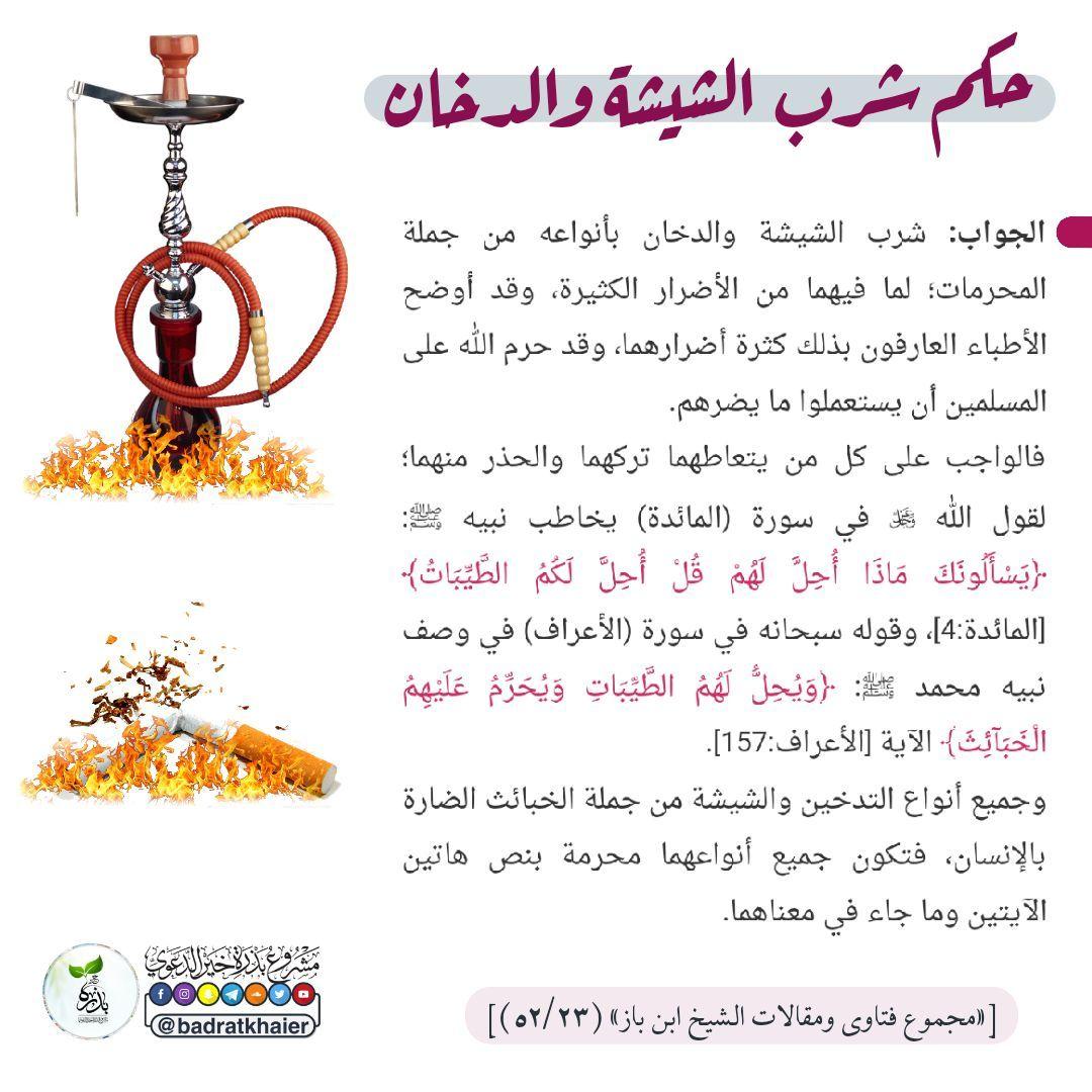 حكم شرب الشيشة والدخان Islam