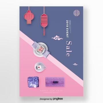 한국 전통 패션 새해 포스터,새해,명절,축하,축제,활동,할인,판촉,간약,패션,귀여움,초룽,식품,쌈지,비단 박스,한국 전통 선물 박스,가방,지갑,장식물,전통 문양 도안,핑크,자주색,삼각 구도,색조각,쌍배색,포스터