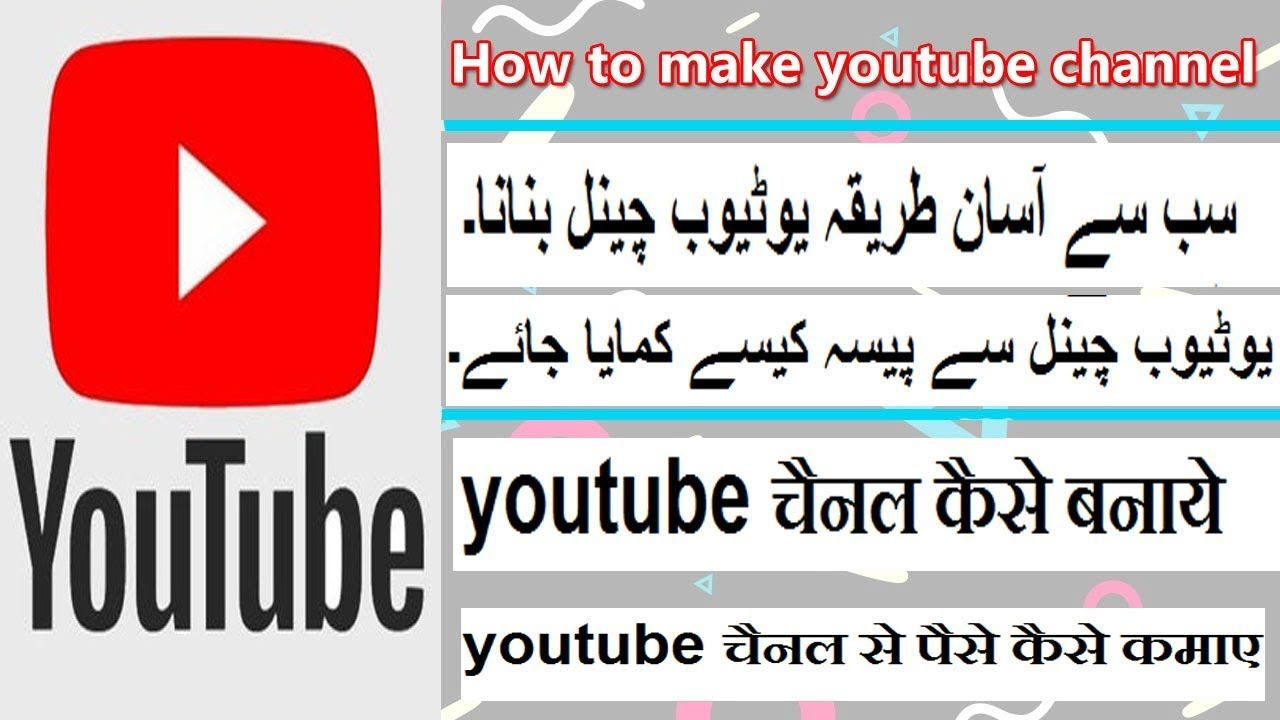 Part 1 How To Make Youtube Channel L How To Earn Money From