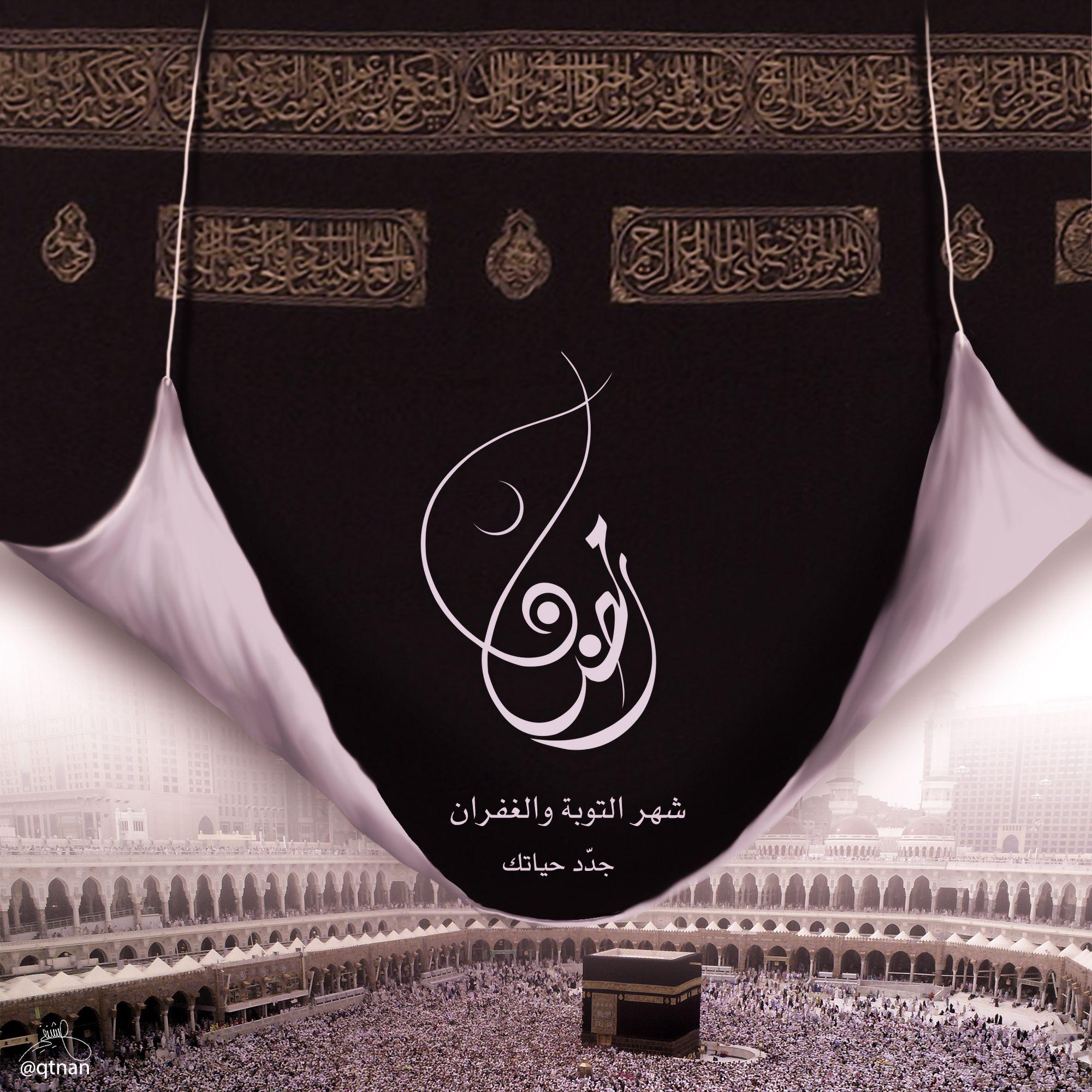 Islamicramadan 11 Ramadan Islam