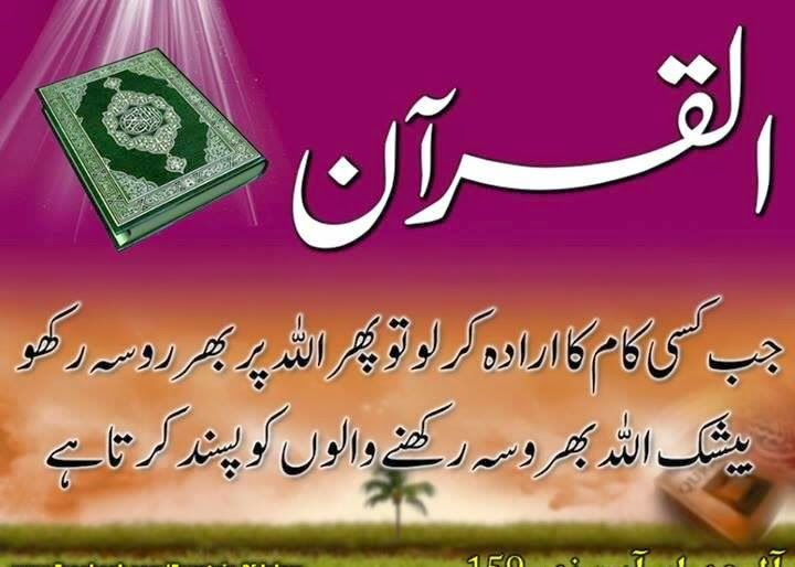 Aqwal E Zareen Islamic Wallpapers Golden Words In Urdu