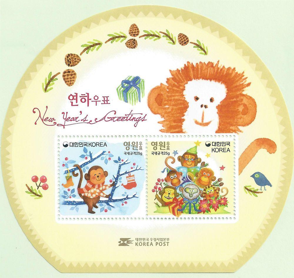 2 Korean Postage Stamp Monkey2 Animal Of The Year Zodiac Sign Original New Korea Stamp Year Of The Monkey Postage Stamps