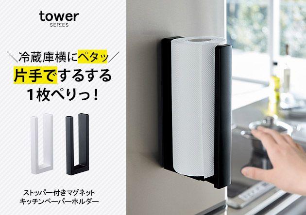 楽天市場 Tower タワー ストッパー付きマグネットキッチンペーパー