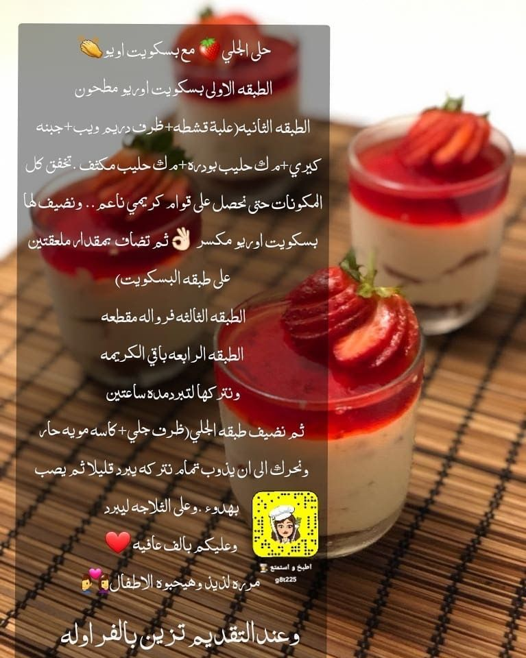 Pin By Soso On وصفات حلى كاسات Cafe Food Food Desserts