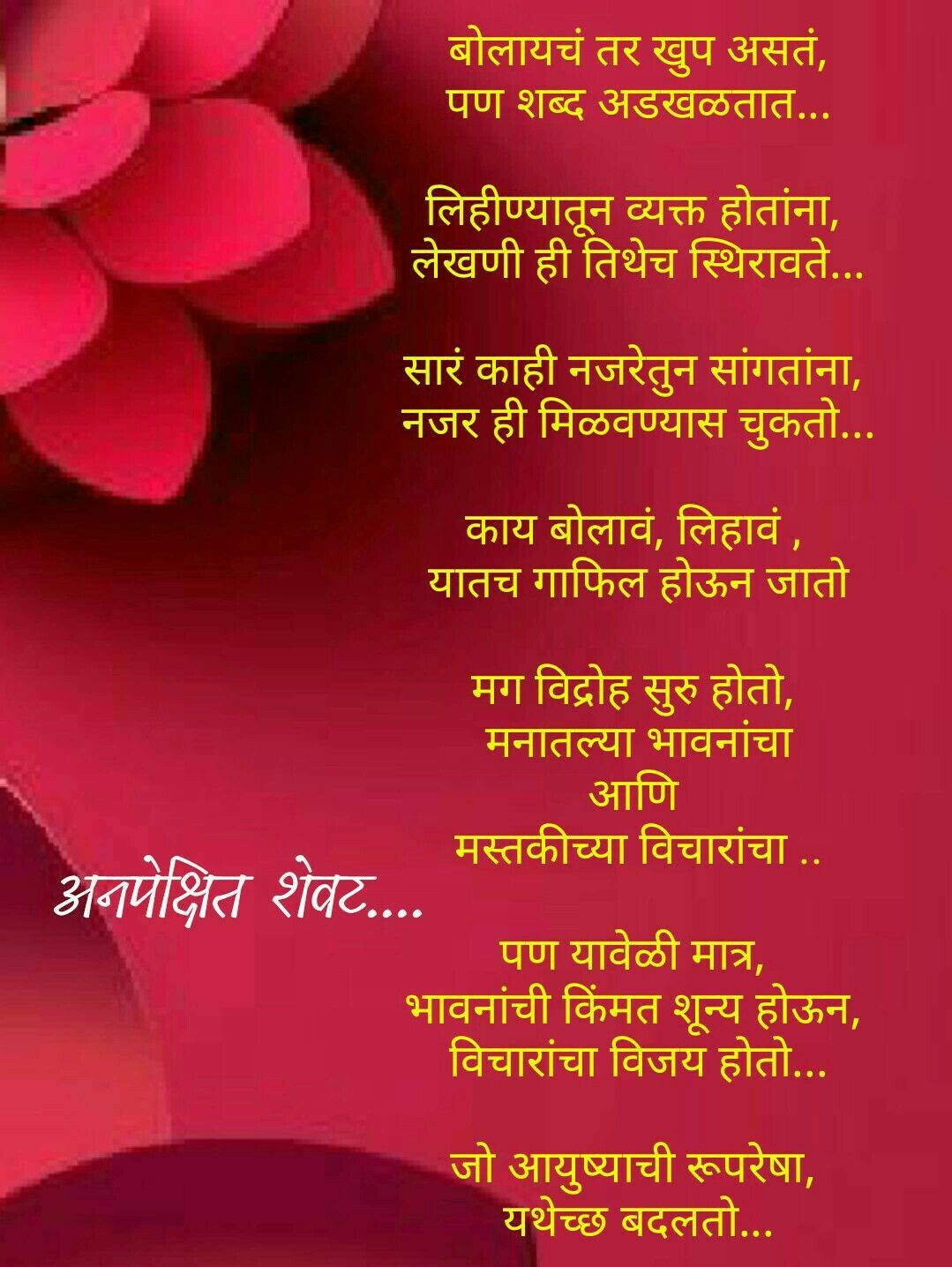 Pin by Eureka on ती असती तर Poems Birthday wishes for
