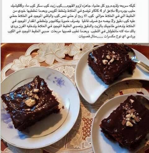 كيكة سريعة ولذيذة Desserts Chocolate Cake Food
