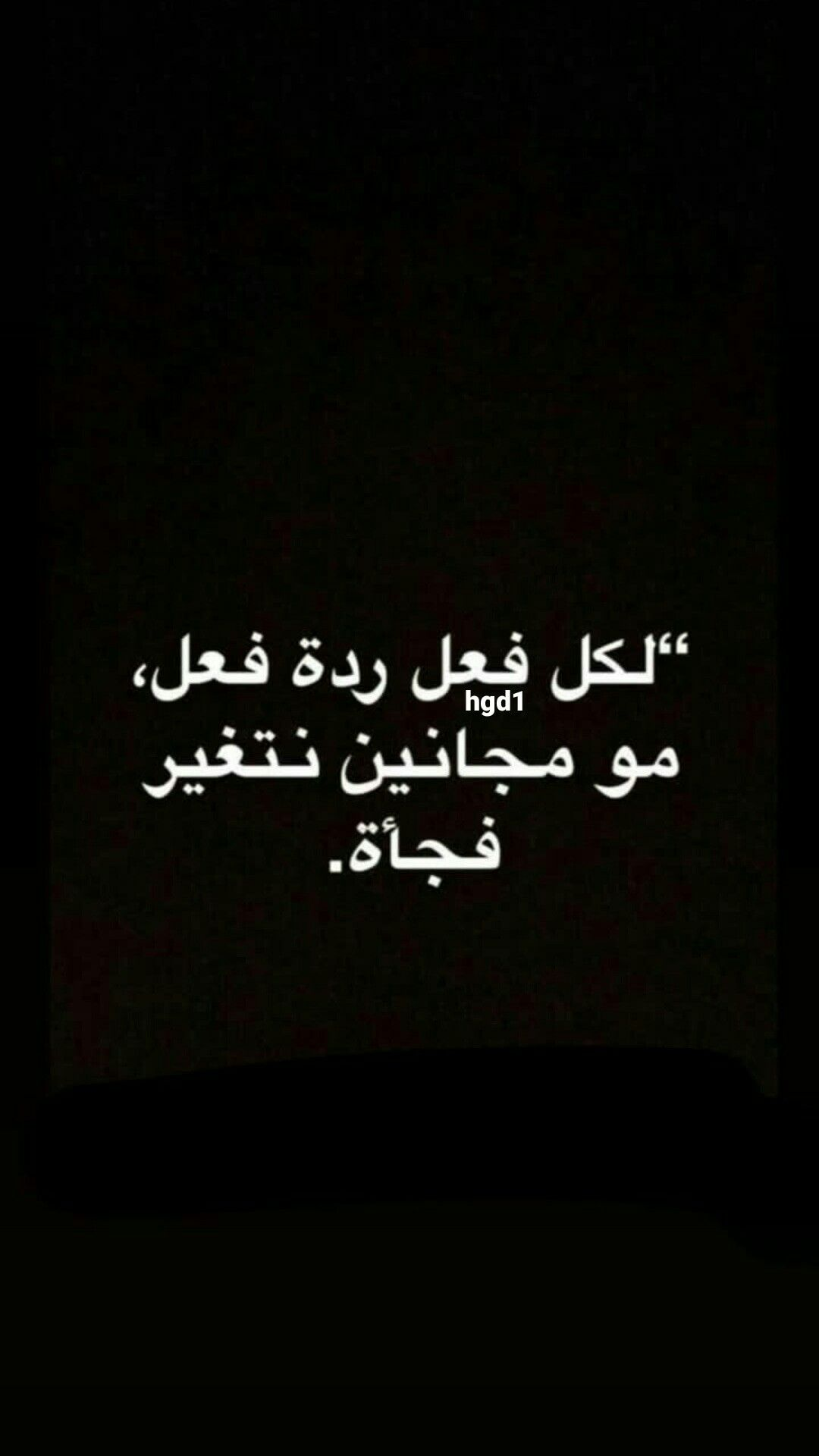 Pin By Mar Line On In Arabic Funny Arabic Quotes Feelings Quotes Mood Quotes