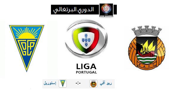 موعد مباراة ريو آفي وإستوريل القادمة في الأسبوع الـ 28 من الدوري البرتغالي والقنوات الناقلة Primeira Liga الدوري البرتغالي مباراة إستوريل مب Portugal Sports