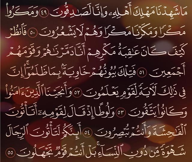 شرح وتفسير سورة النمل Surah An Naml من الآية 45 إلى ألاية 60 Arabic Calligraphy Calligraphy