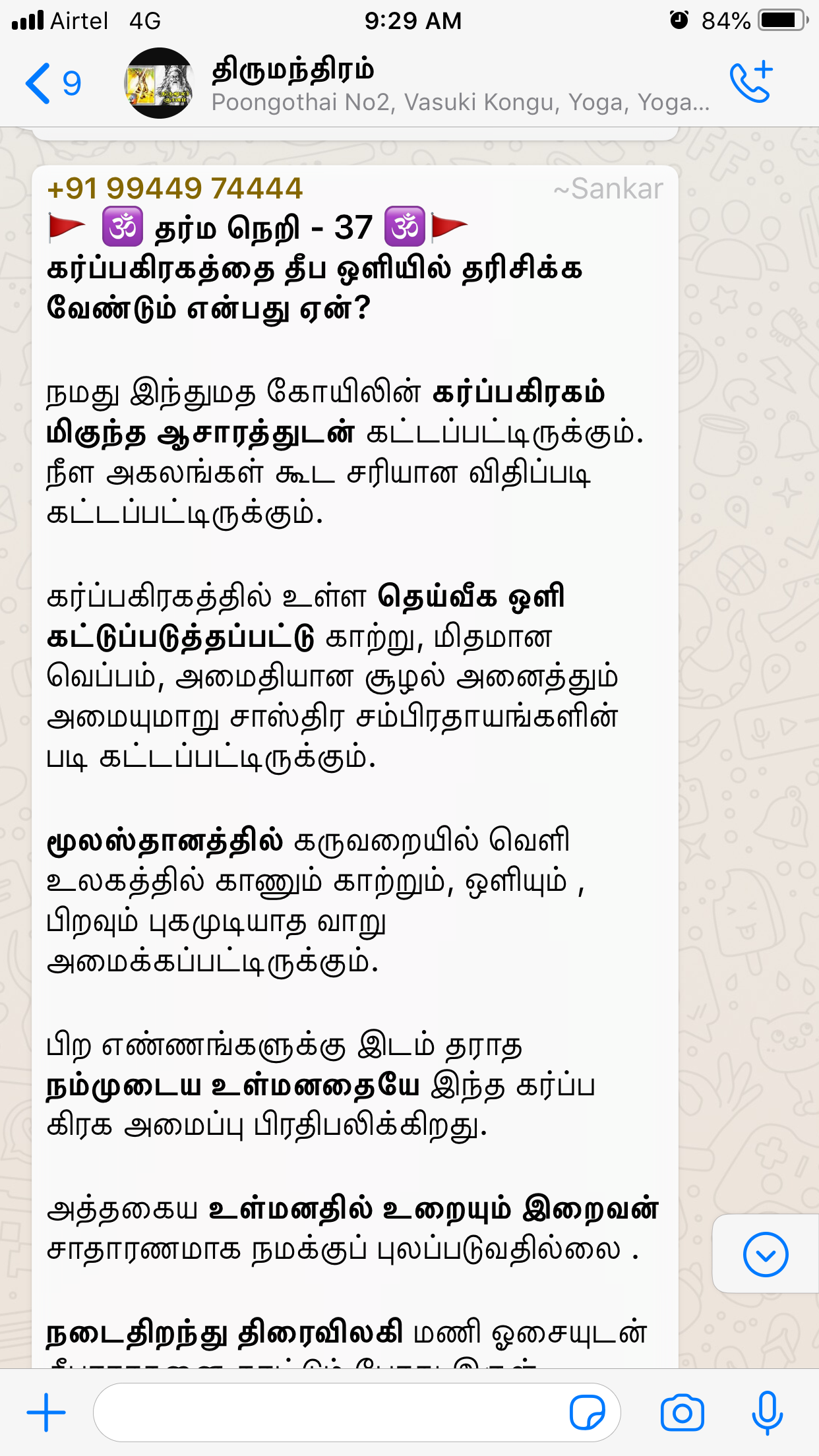 Pin Oleh Pappathi Mani Di Anmeegam