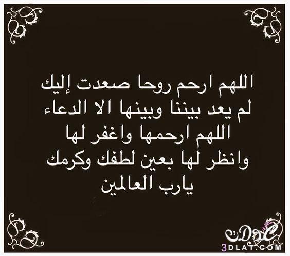 اجمل ادعيه للمتوفى من تجميعى ادعيه مكتوبه جديده للميت ادعيه للميت دعاء للمتوفى Condolences Quotes Quran Quotes Words Quotes