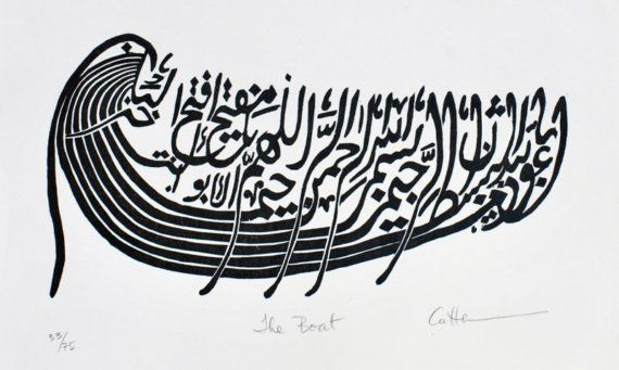 Arabic Calligraphy BOAT WOODCUT | • YOUR TYPO IS POETIC
