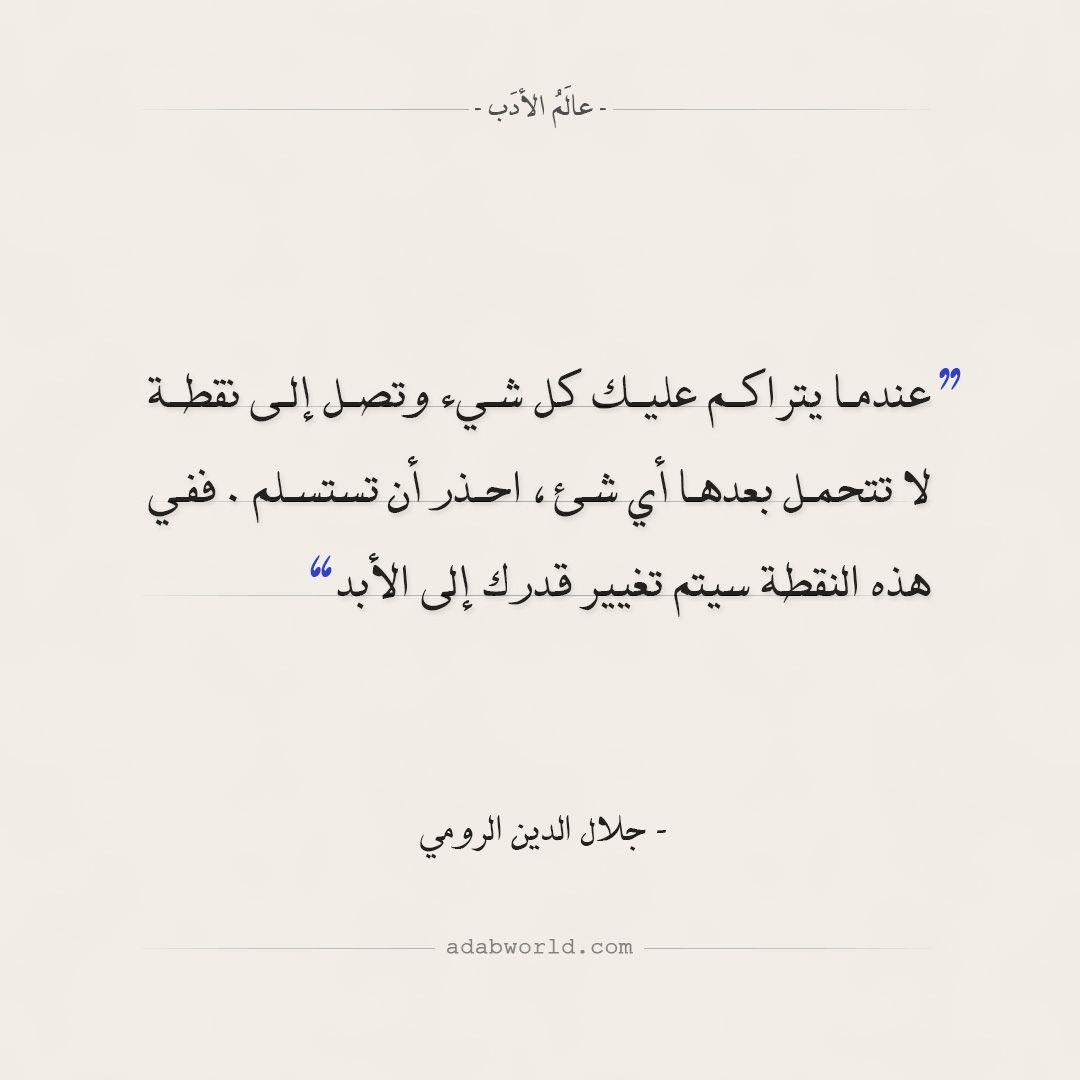 أقوال جلال الدين الرومي احذر أن تستسلم عالم الأدب Book Quotes Quotations Arabic Quotes