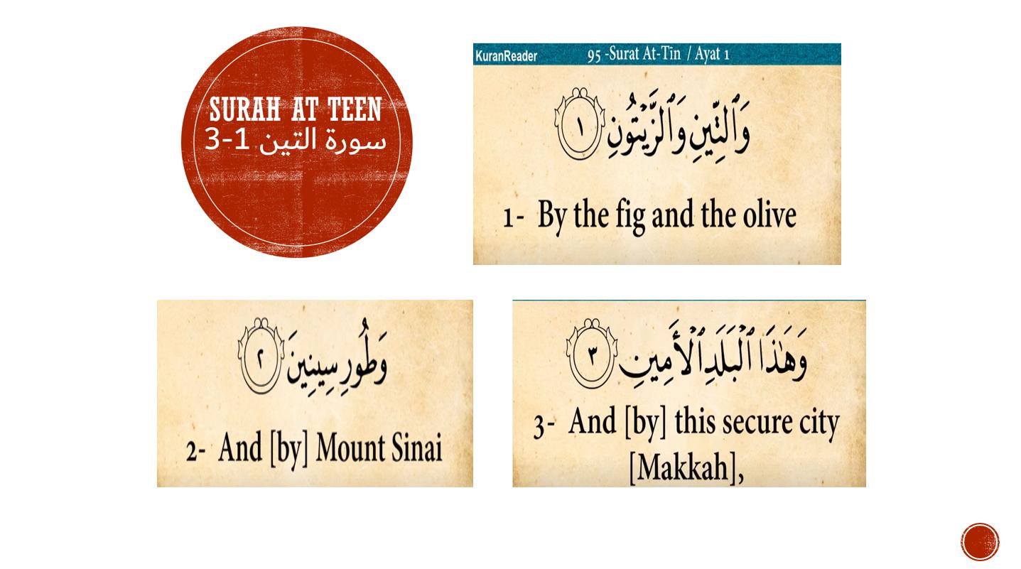 بوربوينت درس سورة التين لغير الناطقين باللغة العربية للصف الثالث مادة التربية الاسلامية Fig Novelty Sign Novelty