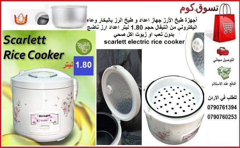 أجهزة طبخ الأرز جهاز سكارليت بالبخار وعاء ارز كهربائي حجم 1 80 ليتر وعاء من مادة التيفال بإمكانك الآن تحضير الأرز لك و ل Kitchen Appliances Kitchen Rice Cooker