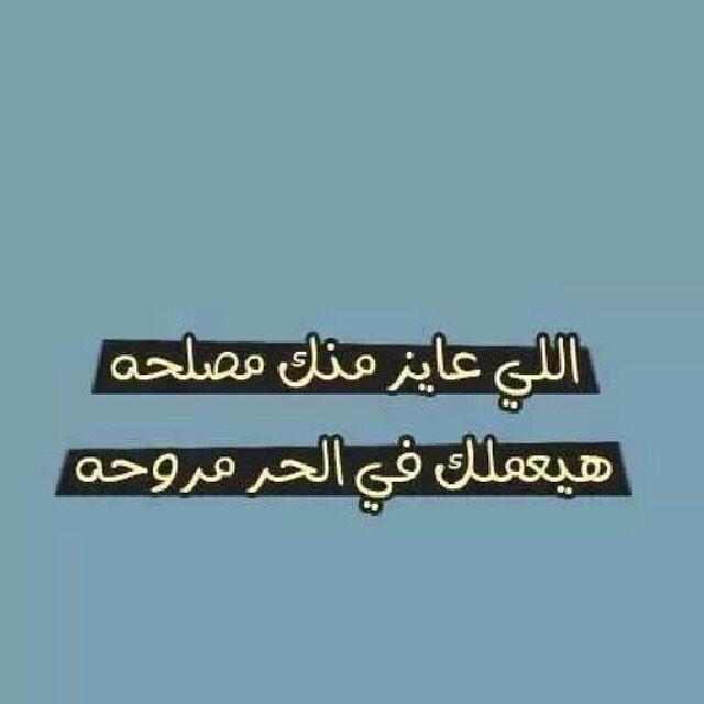 Desertrose So True Life Quotes Words Arabic Quotes