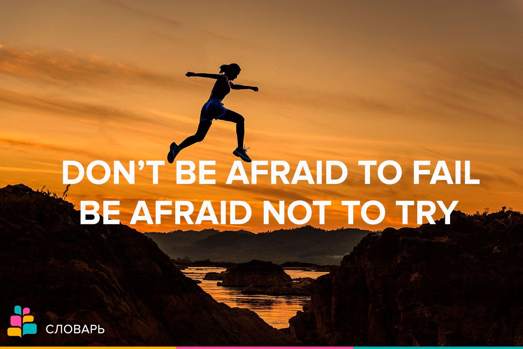 Время цитат😅 Don't be afraid to fail. Be afraid not to try. Не бойся  потерпеть неудачу. Бойся не попробовать. #treewords …   Английский язык,  Английский, Цитаты