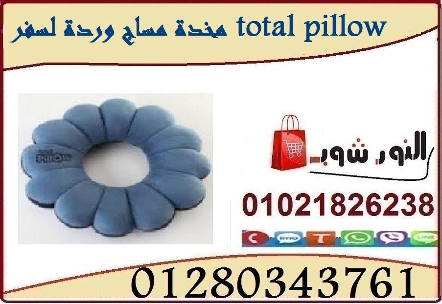 مخدة مساج وردة لسفر Total Pillow Travel Pillow Person Pillows
