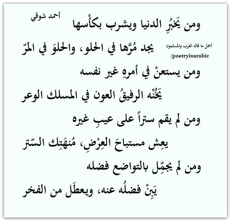 احمد شوقي شعر Arabic Quotes Quotes Poems