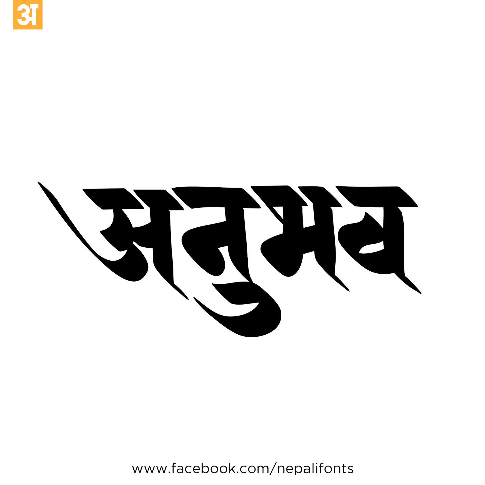 Bharat name tattoo
