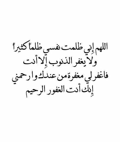 اللهم إني ظلمت نفسي ظلما كثيرا ولا يغفر الذنوب إلا أنت فاغفر لي مغفرة من عندك وارحمني إنك أنت الغفور الرحيم Islamic Quotes Islamic Phrases Muslim Quotes